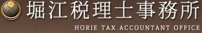 堀江税理士事務所-HORIE TAX ACCOUNTANT OFFICE-